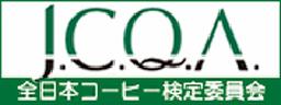 JCQA全日本コーヒー検定委員会