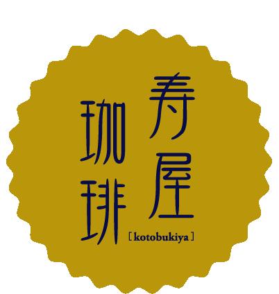 寿屋珈琲飲料社