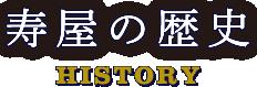 寿屋の歴史